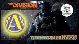The Division | Фармим Альфу | 1440p 60Fps