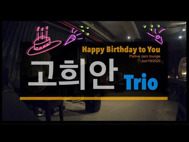 Happy birthday to you - 고희안 트리오
