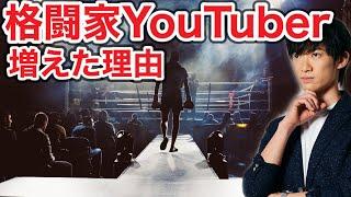 格闘家YouTuberが流行り始めた理由を心理学的に考察