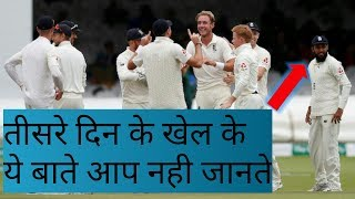 Stats - ind vs eng 3rd test day 3 full match highlights