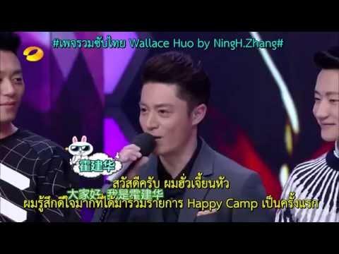 [ซับไทย] 20150307 Wallace Huo@Happy Camp 1/2