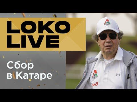 #LOKO LIVE // Сбор в Катаре // Юрий Сёмин // Дмитрий Рыбчинский