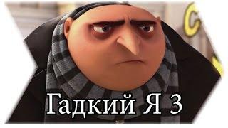 «Гадкий Я 3»: Новые персонажи