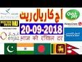 Saudi News -Today Saudi Riyal Exchange Rates (20.09.18) | India | Pakistan | Bangladesh | Nepal