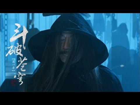《鬥破蒼穹》第44集精彩預告 - YouTube