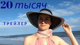 """""""20 ТЫСЯЧ"""" трейлер Режиссер Татьяна Родина"""