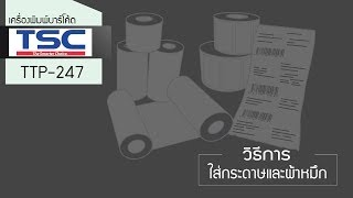 วิธีใส่กระดาษและผ้าหมึกเครื่องพิมพ์บาร์โค้ด TSC TTP-247
