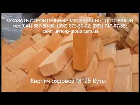 Строительные и отделочные материалы в витебской области из рук в руки. Купить кирпич б/у или новый частные и коммерческие объявления. Продать кирпич подай объявление в своём городе.