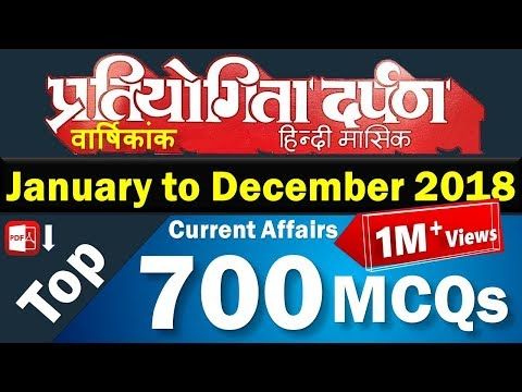 Pratiyogita Darpan Current Affairs Top 700 MCQs January to December 2018