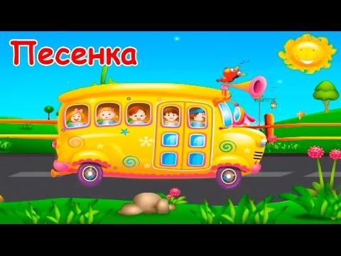 Мультик для детей про автобус. Мультфильмы для малышей.