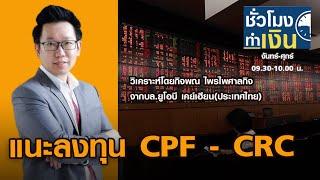 แนะนำหุ้น CPF-CRC Iชั่วโมงทำเงินI 15-09-63