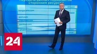 Сайты с фильмами для взрослых передают информацию посетителях третьим сторонам - Россия 24