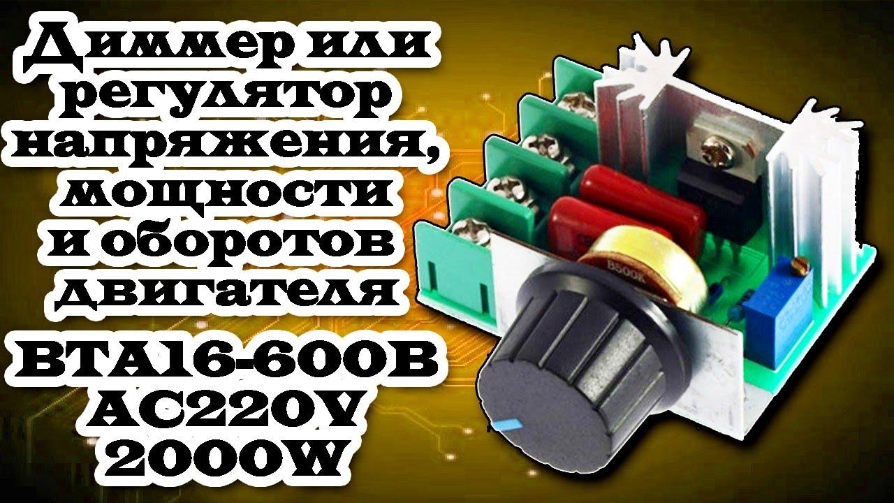 Диммер или регулятор напряжения, мощности и оборотов коллекторного двигателя 2000W. Aliexpress