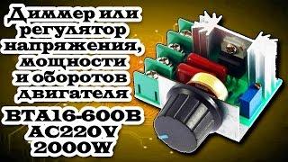 Диммер или регулятор напряжения, мощности и оборотов коллекторного двигателя 2000W. Aliexpress(Купить диммер или регулятор напряжения и оборотов электродвигателя на BTA16-600B 2000W можно здесь: http://ali.pub/3z6uh..., 2016-07-02T07:11:50.000Z)