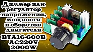 видео Регулятор оборотов коллекторного двигателя