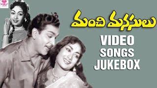 Manchi Manasulu Movie Full Songs | Jukebox | Akkineni Nageswara Rao | Savitri | Janaki