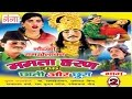 Download Bhojpuri Nautanki | ममता हरण (भाग -2) | Ram Khelawan ki Nautanki | MP3 song and Music Video