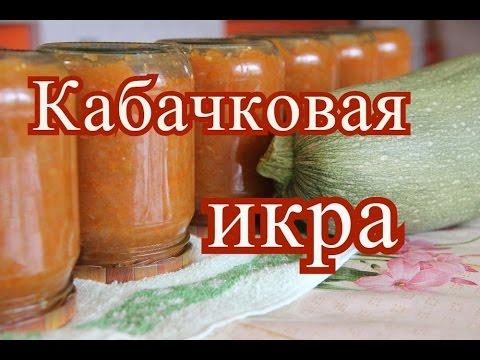 Кабачковая икра в мультиварке рецепты с фото простые и вкусные