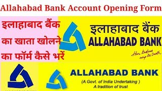 How to fill Account Opening Form of Allahabad Bank
