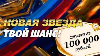 «Новая звезда. Твой шанс!»  Спой и выиграй 100 тысяч рублей
