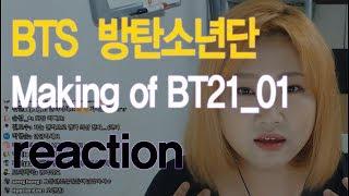 리액션 방탄소년단 making of bt21 01 bts reaction