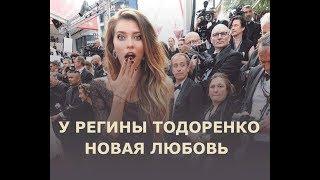 Жизнь Регины Тодоренко после Орла и Решки - Кто ее избранник