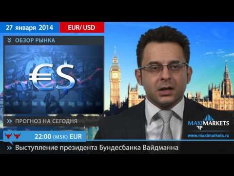 Форекс Прогноз EURUSD (Евро Доллар) | 27.01.14 | MaxiMarkets.Ru