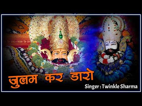 Julam Kar Daro    जुलम कर डारो    Twinkle Sharma    Best Shyam Bhajan 2017