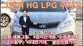 그랜저HG LPG HG300 이그젝큐티브   신형 세로…