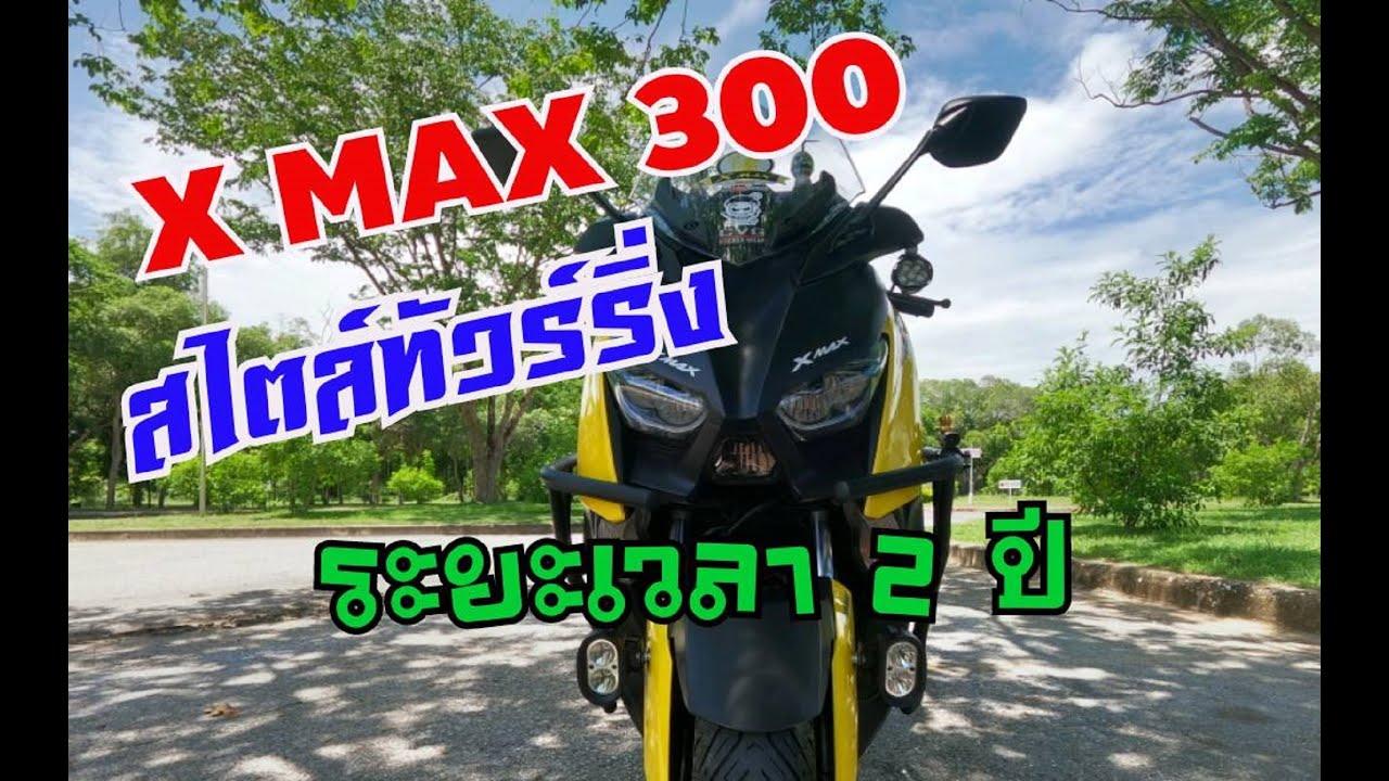 X MAX 300 แต่งสไตล์ทัวร์ริ่ง ในช่วงระยะเวลา 2 ปี EP.152