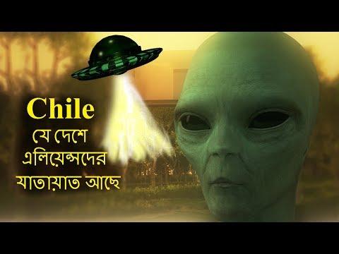 চিলি কিছু অজানা কথা   Amazing Facts about Chile in Bengali