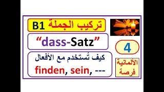 تركيب الجملة (بناء الجملة) 4 Satzbau:    رابط الجملة dass  متى يستخدم وكيف