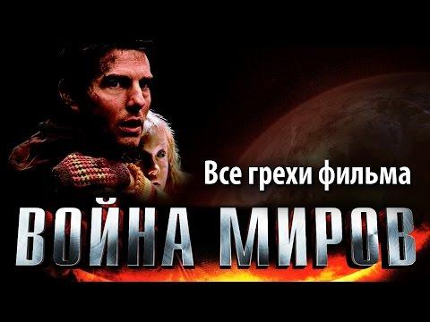 """Все грехи фильма """"Война миров"""""""