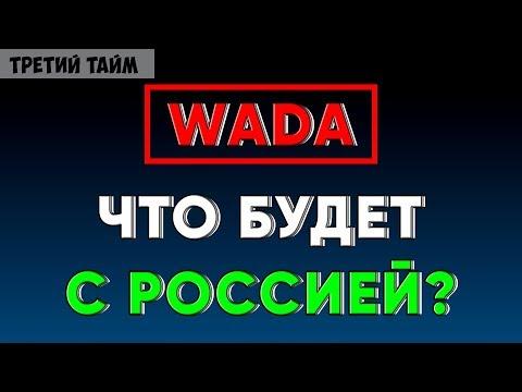 WADA.Что будет со сборной России на ЧЕ 2020 и ЧМ 2022 ? Новости футбола сегодня