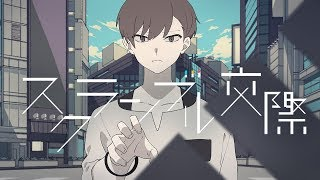 DECO*27 - スクランブル交際 feat. 初音ミク 初音ミク 動画 23