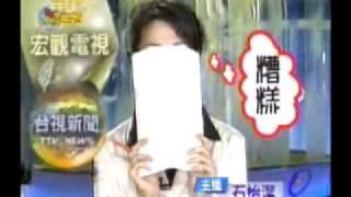 搞笑影片: 台視主播、記者NG畫面