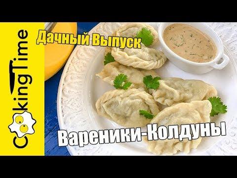 КОЛДУНЫ - ВАРЕНИКИ / ПЕЛЬМЕНИ с мясом (говядиной/свининой) и капустой ???? простой вкусный мамин рец