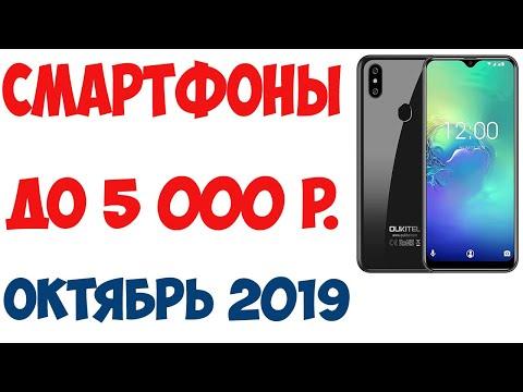 ТОП 7. Лучшие смартфоны до 5 000 рублей. Октябрь 2019 года. Рейтинг!