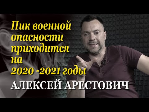 Алексей Арестович: У Зеленского репутация уклониста