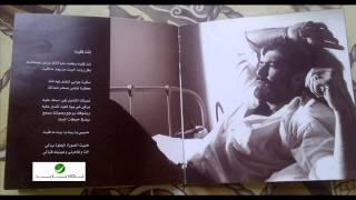 وائل كفوري - انت فليت / Wael Kfoury - Enta Falait