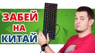 КИТАЙ НЕ НУЖОН! ✔ Обзор Игровой Клавиатуры Qcyber Dominator TKL