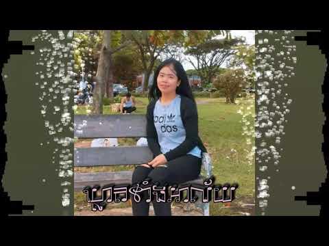 Kleat Tang Alay By SokSreyNeang   SokSreyNeang New Song Mp3 0