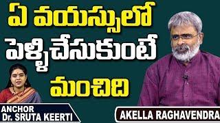 పెళ్లి ఏ వయసులో చేసుకుంటే మంచిది ? | Akella Raghavendra Motivational Speech About Marriage Age