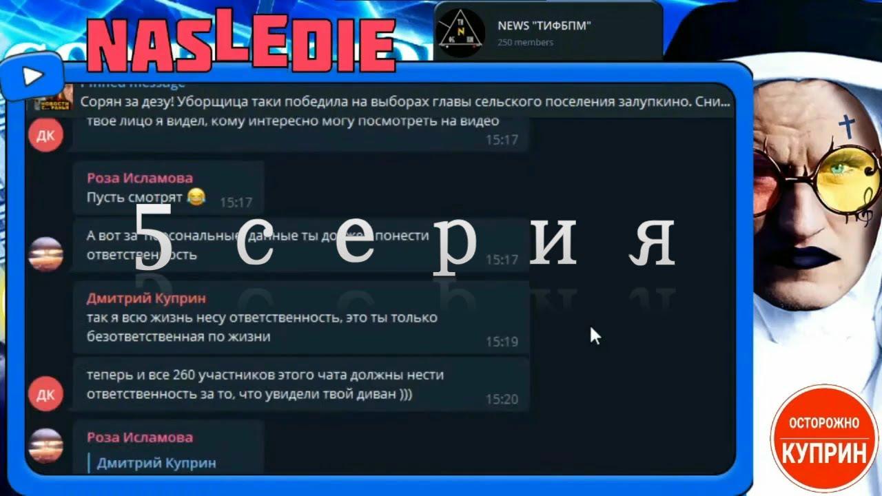 5#13/Дмитрий Куприн (дикий прапор) НАСЛЕДИЕ/5 часть /18+++