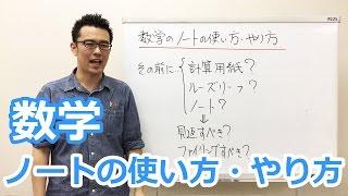 動画を見ていただいて、ありがとうございます! 今回のテーマは「数学の...