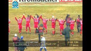 Скачать Спартак 1 0 Карлсруэ Кубок УЕФА 1997 1998