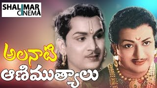 Telugu Old Super Hit Songs Best Collection || Alanati Animutyalu (అలనాటి ఆణిముత్యాలు) || NTR,ANR
