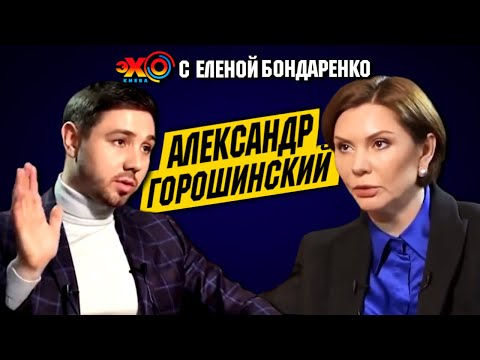 Александр Горошинский: Луценко и секреты Майдана, которые показал Анатолий Шарий | Эхо с Бондаренко
