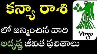 Kanya Rasi jeevitha vidhanmu Telugu