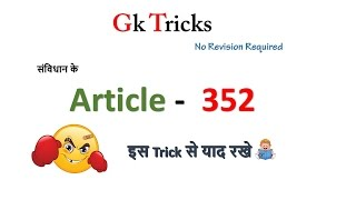 Gk Tricks Hindi   Important Article (अनुच्छेद)  352   SSC/MPPSC/UPSC/Railway Exam